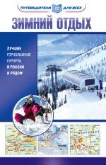 Обложка: Зимний отдых. Лучшие горнолыжные курорты в России и рядом