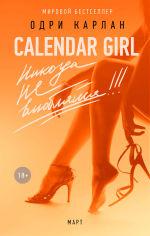 Обложка: Calendar Girl. Никогда не влюбляйся! Март