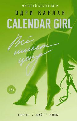 Calendar Girl. Всё имеет цену