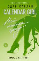 Обложка: Calendar Girl. Всё имеет цену