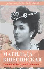Обложка: Матильда Кшесинская. Главная тайна дома Романовых...