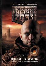 Обложка: Метро 2033. Тени Пост-Петербурга