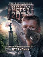 Обложка: Метро 2033. Отступник