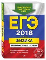 Обложка: ЕГЭ-2018. Физика. Тренировочные задания