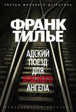 Обложка: Адский поезд для Красного Ангела