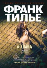 Обложка: Атомка