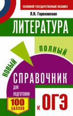 Обложка: ОГЭ. Литература. Новый полный справочник для подготовки к ОГЭ