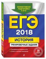 Обложка: ЕГЭ-2018. История. Тренировочные задания