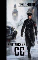 Обложка: Британские СС