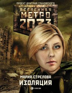 Метро 2033. Изоляция