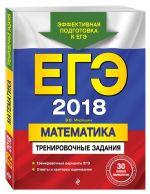 Обложка: ЕГЭ-2018. Математика. Тренировочные задания