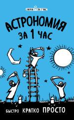 Обложка: Астрономия за 1 час