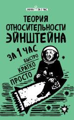 Обложка: Теория относительности Эйнштейна за 1 час