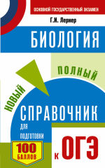Обложка: ОГЭ. Биология. Новый полный справочник для подготовки к ОГЭ