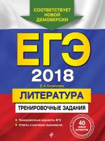 Обложка: ЕГЭ-2018. Литература. Тренировочные задания