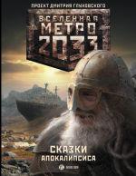 Обложка: Метро 2033. Сказки Апокалипсиса