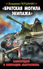 Обложка: «Братская могила экипажа». Самоходки в операции «Багратион»