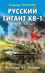 Обложка: Русский гигант КВ-1. Легенда 41-го года