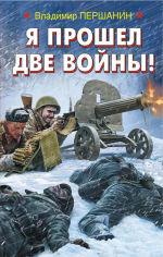 Обложка: Я прошел две войны!