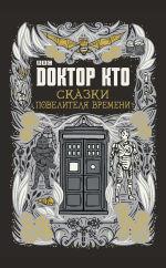 Обложка: Доктор Кто. Сказки Повелителя времени