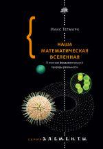 Обложка: Наша математическая вселенная. В поисках фундаментальной природы реальности