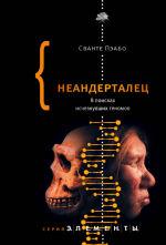 Обложка: Неандерталец. В поисках исчезнувших геномов