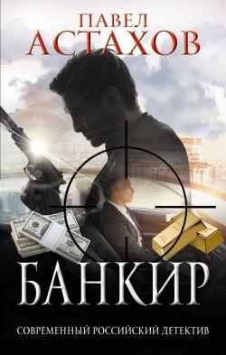 Банкир