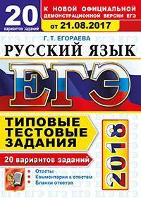 ЕГЭ 2018. Русский язык. Типовые тестовые задания. 20 вариантов заданий