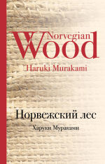 Обложка: Норвежский лес