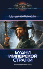 Обложка: Будни имперской стражи