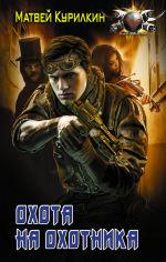 Обложка: Охота на охотника