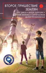 Обложка: Второе пришествие землян