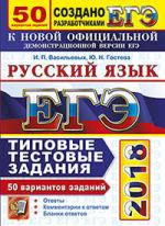 Обложка: ЕГЭ 2018. Русский язык. Типовые тестовые задания. 50 вариантов заданий