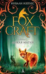 Обложка: Foxcraft. Книга 2. Дикая магия