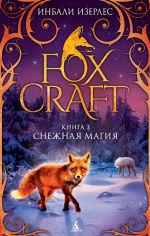 Обложка: Foxcraft. Книга 3. Снежная магия