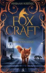 Обложка: Foxcraft. Книга 1. Зачарованные
