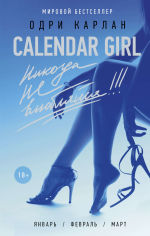 Обложка: Calendar Girl. Никогда не влюбляйся!