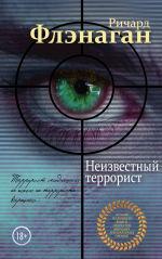 Обложка: Неизвестный террорист