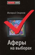 Обложка: Аферы на выборах