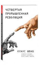 Обложка: Четвертая промышленная революция
