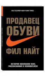 Обложка: Продавец обуви. История компании Nike, рассказанная ее основателем