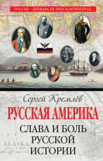 Обложка: Русская Америка. Слава и боль русской истории