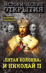 Обложка: «Пятая колонна» и Николай II