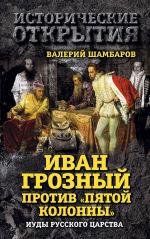 Обложка: Иван Грозный против «Пятой колонны». Иуды Русского царства