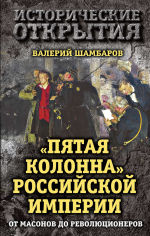 Обложка: «Пятая колонна» Российской империи. От масонов до революционеров