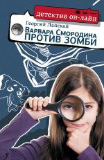 Обложка: Варвара Смородина против зомби