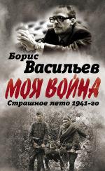 Обложка: В окружении. Страшное лето 1941-го