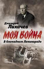 Обложка: В блокадном Ленинграде