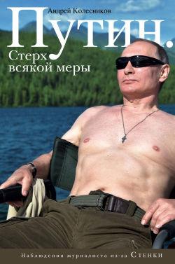 Путин. Стерх всякой меры