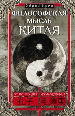 Обложка: Философская мысль Китая. От Конфуция до Мао Цзэдуна